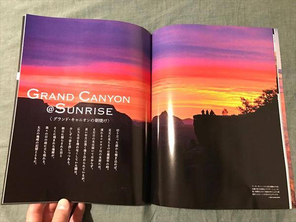 週刊「奇跡の絶景」グランドキャニオン講談社 4-11-17発売