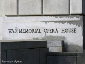 サンフランシスコの 戦争記念オペラハウス