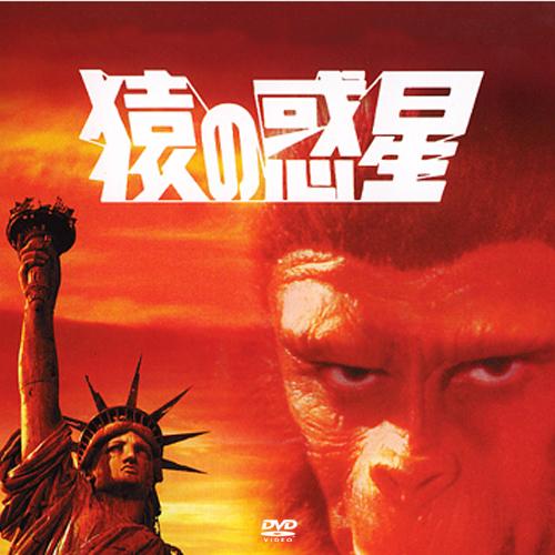 猿の惑星 1968年