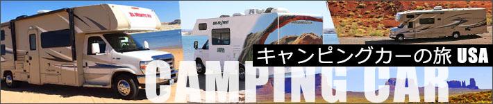 キャンピングカーの旅アメリカ