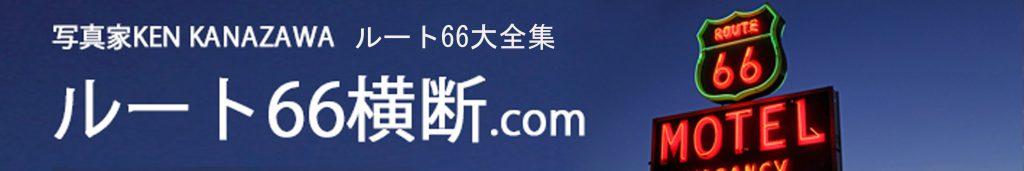 ルート66横断.com